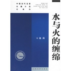 Lingering fire and water(Chinese Edition): CHI LI