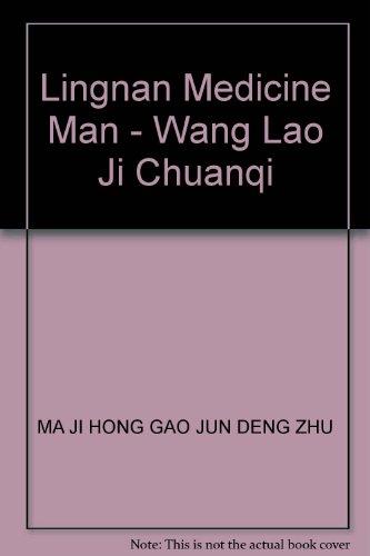 9787020048113: Lingnan Medicine Man - Wang Lao Ji Chuanqi