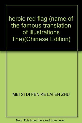 heroic red flag (name of the famous translation of illustrations The)(Chinese Edition): MEI SI DI ...