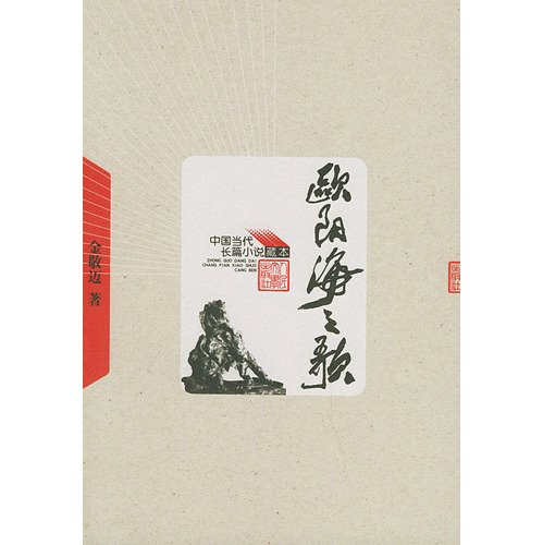 The Song of Ou Yanghai (Chinese Edition): jin jing mai