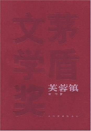 9787020049332: Lotus Town (Chinese Edition)
