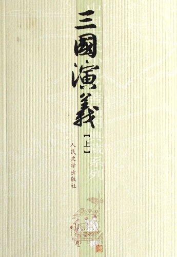 9787020051557: Romance of Three Kingdoms (2 volumes) (Chinese Edition)