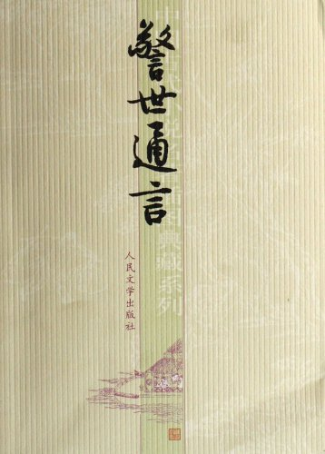 Stories to Warn the World (Chinese Edition): feng meng long