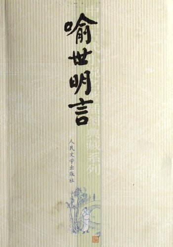 Stories to Enlighten the World (Chinese Edition): feng meng long