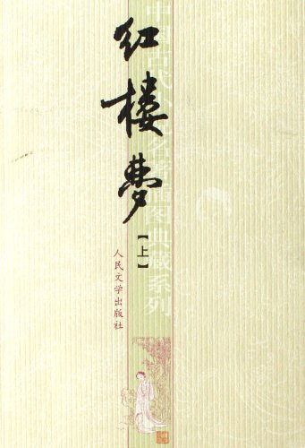 9787020051700: A Dream of Red Mansions-(Two Volumes)(Revised Edition) (Chinese Edition)