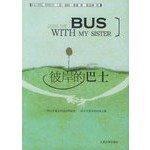 Riding the bus with my sister(Chinese Edition): MEI) RUI QIU SAI MENG ZHU