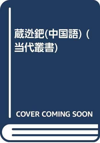 9787020052783: Zang Ao (Chinese Edition)