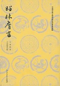 ZZ Zhao Mei Zhan Yan 118(Chinese Edition): QING ) FANG DONG SHU