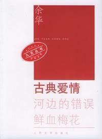 Classical Love: blood plum wrong river [Paperback](Chinese Edition): YU HUA