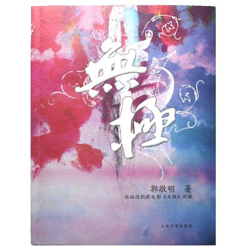 Wu Ji (Simplified Chinese) (Chinese Edition): Guo, Jingming