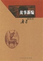 9787020054749: Old Tales Retold (Chinese Edition)