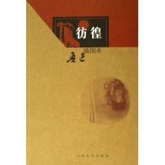 loss (Illustrated) (Paperback)(Chinese Edition): LU XUN