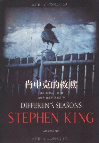 9787020054985: The Shawshank Redemption (Chinese Edition)