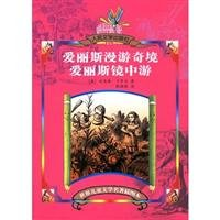 Alice in Wonderland (World Children s Literature: YING LIU YI