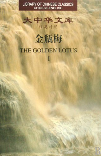 The Golden Lotus (5-Volume Hardcover Set) (Library: Lanling Xiaoxiao Sheng.
