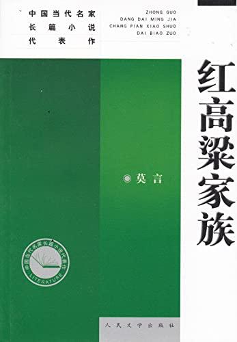 Red Sorghum Book
