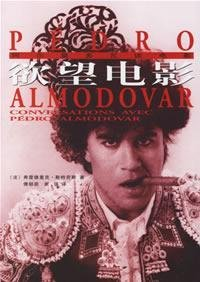 9787020059706: Sex Movies: Almodovar films about the People s Literature Publishing House(Chinese Edition)