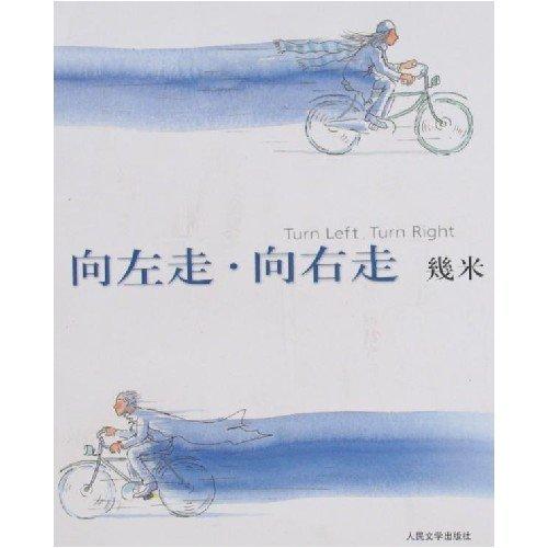 Turn Left, Turn Right (Chinese Edition): Ji Mi