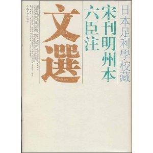 Japan Ashikaga Journal Minnesota school Tibetan Song: XIAO TONG XUAN