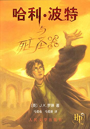 Rowling, Joanne K., Bd.7 : Harry Potter: Joanne K. Rowling