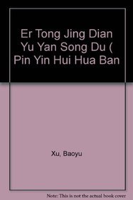 9787020065196: Er Tong Jing Dian Yu Yan Song Du ( Pin Yin Hui Hua Ban (Chinese Edition)
