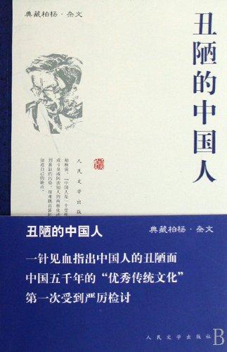 Ugly Chinese (Chinese Edition): Bo Yang