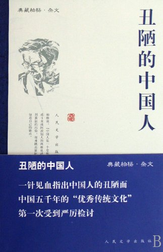 9787020065639: Ugly Chinese (Chinese Edition)