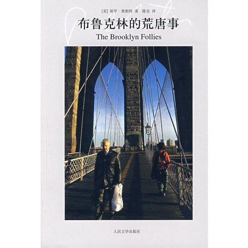 Brooklyn absurd things(Chinese Edition): MEI)BAO LUO AO