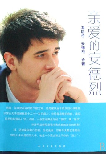Genuine Books 9787020068616 Dear Andre ( this: LONG YING TAI