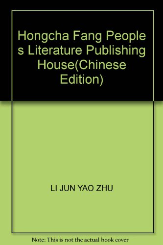 Hongcha Fang People s Literature Publishing House(Chinese Edition): LI JUN YAO ZHU