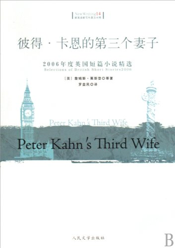 9787020069286: Peter Kahn's Third Wife--2006 British Short Stories (Chinese Edition)