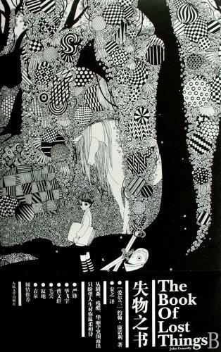 The Book of Lost Things (Chinese Edition): ai dong lan kang nuo li