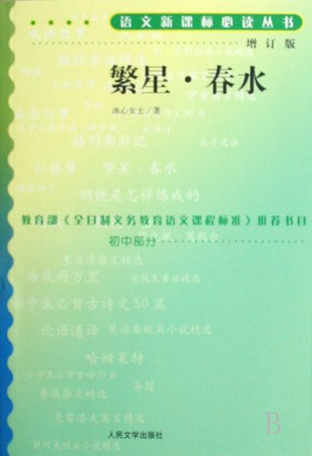 Stars and Spring Water (Chinese Edition): Bing Xin