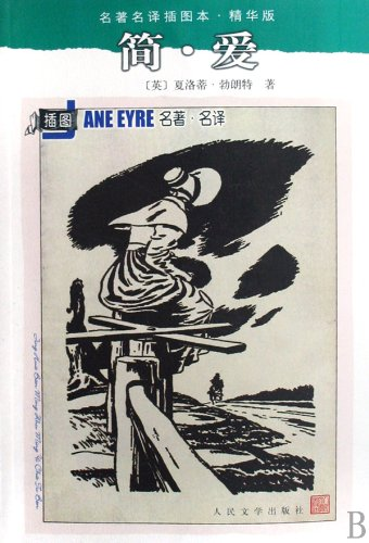 Jane Eyre-(illustrated, best version) (Chinese Edition): bo lang te