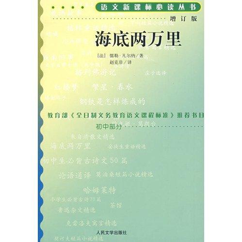 Haideliangmoli (updated version)(Chinese Edition): FA)RU LE FAN ER NA (Verne.J) ZHAO KE FEI YI