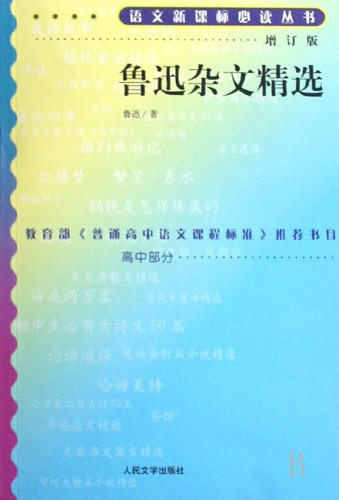 9787020070565: Selection of Lu Xun Essays (updated version) (Chinese Edition)