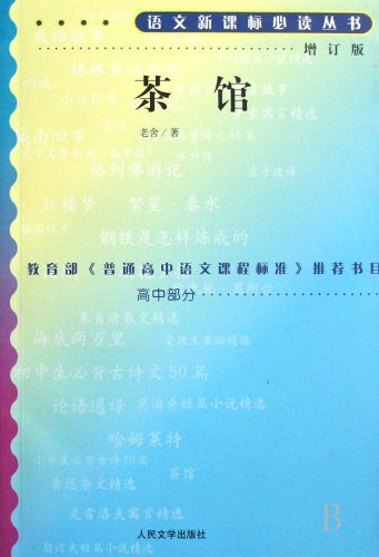 9787020070596: Tea House-(updated version) (Chinese Edition)