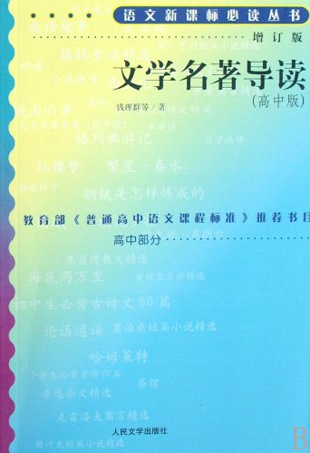 9787020070848: Literature Classics: Must Read Series of high School Chinese Class-Additional Version (Chinese Edition)