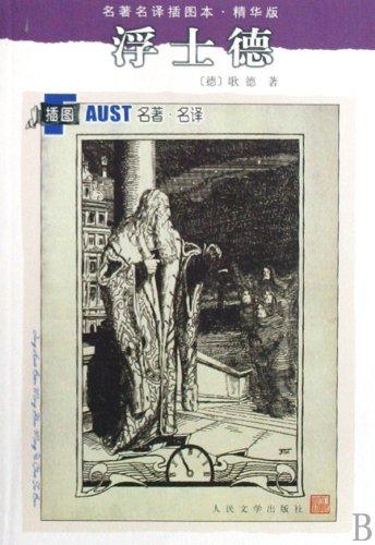 9787020071289: Faust (Chinesisch)