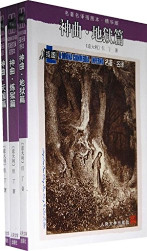 9787020071487: The Divine Comedy(3 Volume)-Illustrated Classic (Chinese Edition)