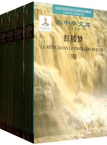 LE REVE DANS LE PAVILLON ROUGE (A: Cao Xueqin; Gao