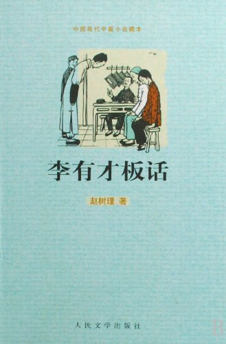 9787020072019: Li Youcais Stories-Modern Chinese Medium-Length Novel (Chinese Edition)