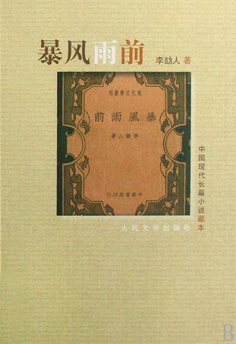 Stock Chinese modern novel Kuramoto - before the storm People's Literature Li Jieren(Chinese ...