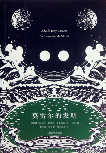9787020073962: The Invention of Morel (Chinese Edition)