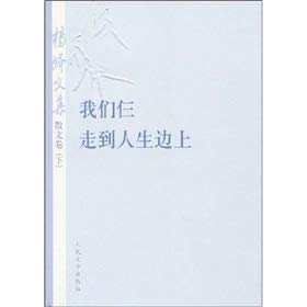 9787020075614: Yangjiang Collection (prose volume) (Vol.2): We Three, come to the Edge of Life (paperback)