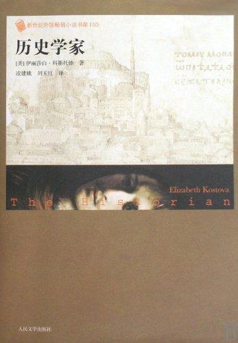 Historian(Chinese Edition): MEI) YI LI SHA BAI KE SI TUO WA (Elixabeth Kostova) LING JIAN E LIU YU ...