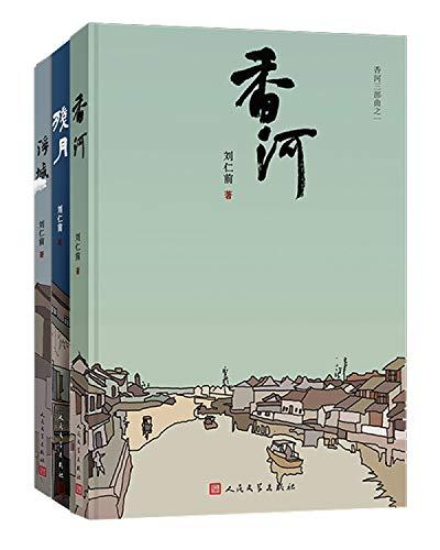 Xianghe(Chinese Edition): LIU REN QIAN