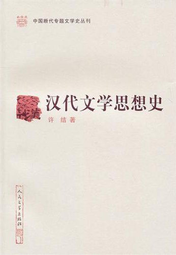 9787020077656: Literary and Intellectual history in Han Dynasty (Chinese Edition)