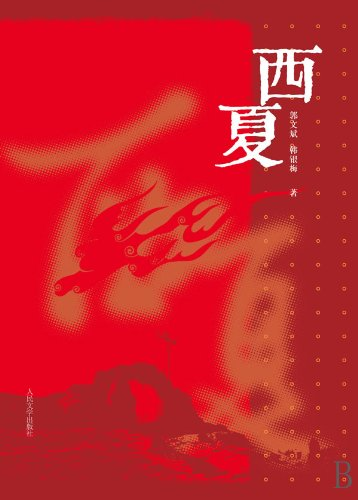 The Western Xia Regime (Chinese Edition): ABC