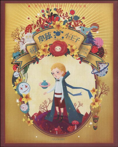 ZT Genuine Spot OZ Oz Little Prince / / People's Literature(Chinese Edition): BEN ...